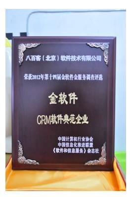 翼发云 再传喜讯   获颁2012年度中国金软件奖