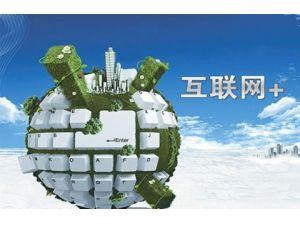 第三届中国建材+互联网发展高峰论坛在京盛大举行