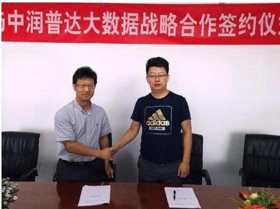 3年1亿元投入 凯晟互动与中润普达达成大数据战略合作