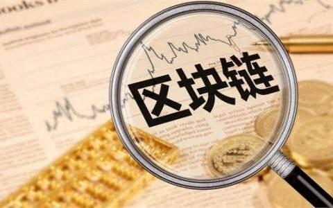 全国首个区块链电子发票在深圳面世