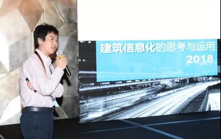 【演讲实录】中建三局华东BIM中心主任金振:建筑信息化的思考与运用