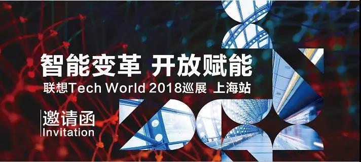 联想创新科技大会2018(Tech World 2018)邀您来参加!