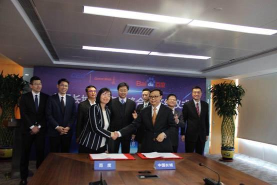 百度与中国长城共建自主可控人工智能平台