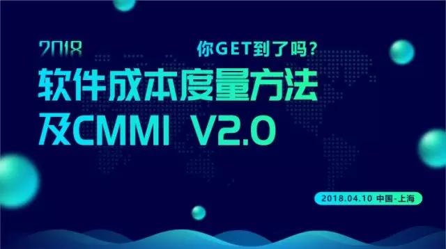 软件成本度量方法及CMMI V2.0,你Get到了吗?