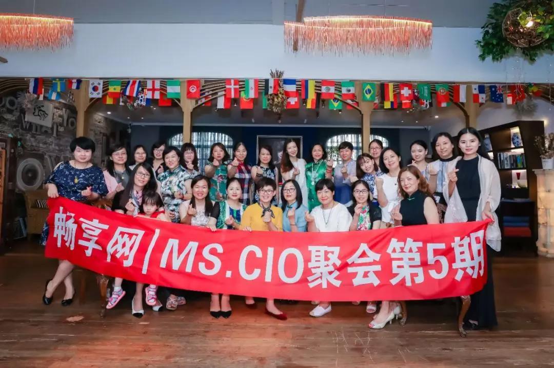 【畅享MS.CIO聚会】中式生活可以有多美?IT界给你新定义!
