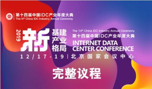引领产业新趋势|第十四届中国IDC产业年度大典启幕在即
