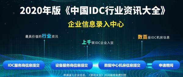 2020年《中国IDC行业资讯大全》编订在即 收录通道开启