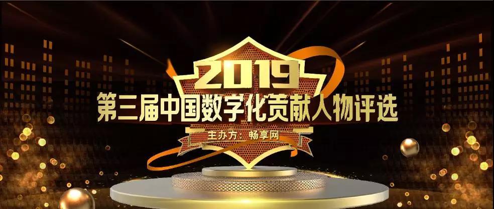 相信榜样的力量,2019第三届中国数字化贡献人物评选正式启动!
