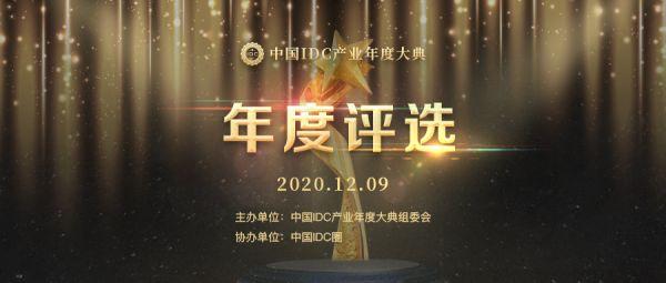 """""""2020年度中国IDC产业年度颁奖典礼""""评选启动申报"""