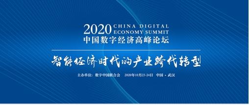 数字经济赋能 2020中国数字经济高峰论坛即将在汉举办