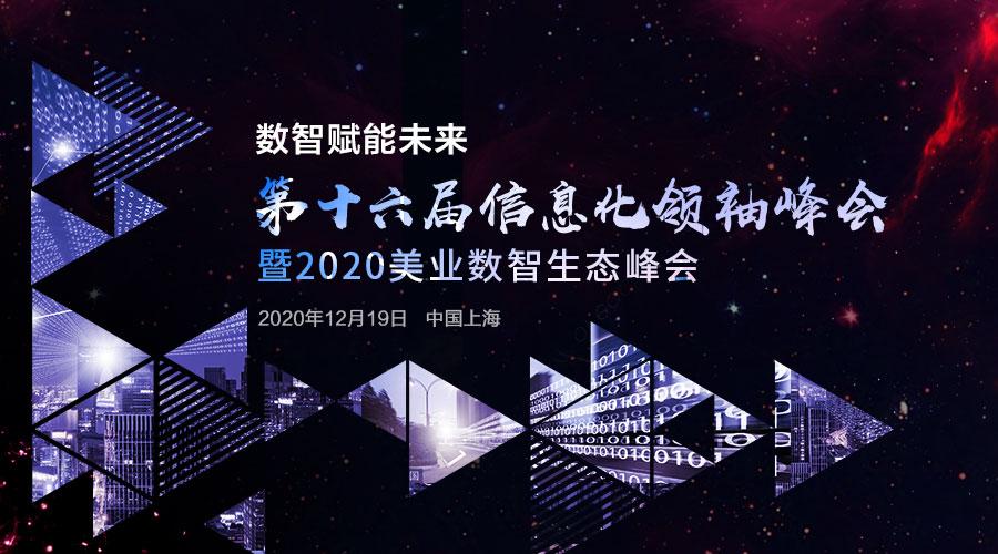 数智赋能未来,第十六届信息化领袖峰会暨2020美业数智生态峰会邀您参加!