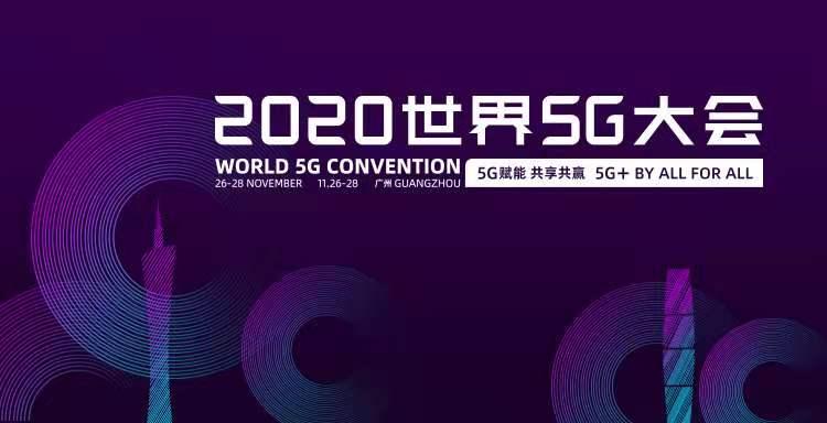 直击2020世界5G大会:超高清视频成5G导入期夺目亮点