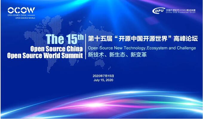 """2020第十五届""""开源中国开源世界""""高峰论坛火热来袭"""