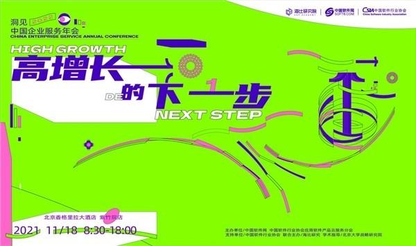 向前看趋势,向上创增长! 洞见2022·中国企业服务年会岁末焕新启航