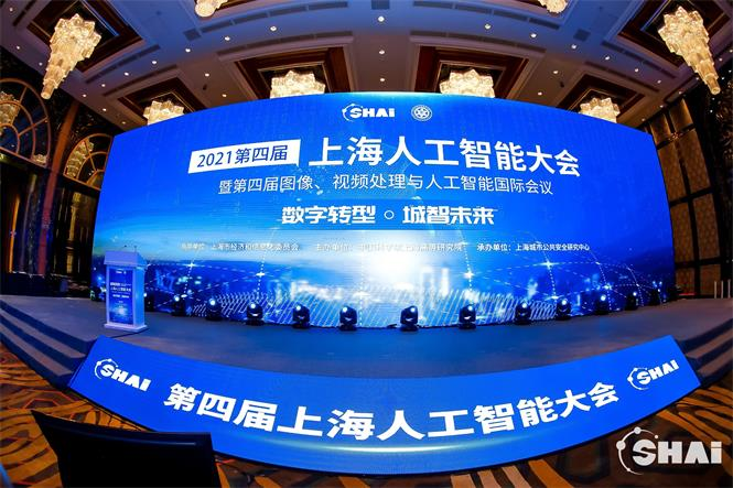 """""""数字转型,城智未来"""" 2021第四届上海人工智能大会 暨图像、视频处理与人工智能国际会议 在上海浦东隆重召开"""