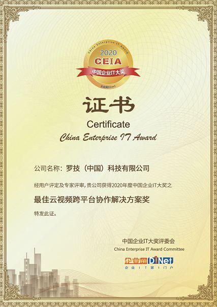 """罗技获得2020 CEIA""""最佳云视频跨平台协作解决方案""""大奖"""