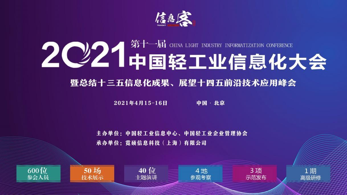 2021第十一届中国轻工业信息化大会暨回顾十三五信息化成果、展示十四五前沿技术应用峰会