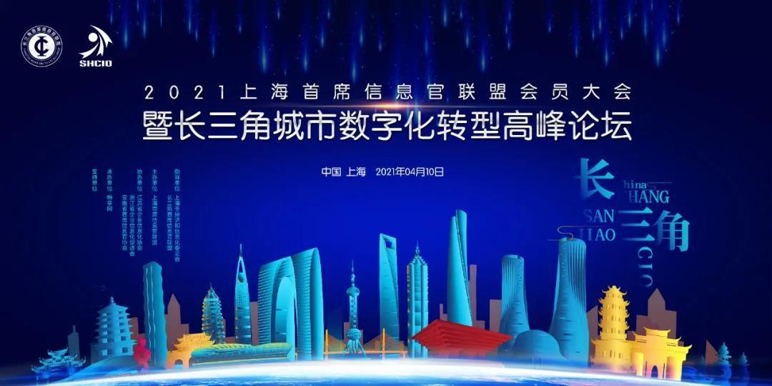 报名从速!2021上海首席信息官联盟会员大会暨长三角城市数字化转型高峰论坛即将启幕