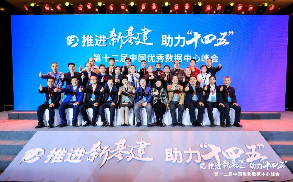 """推进新基建 助力""""十四五"""" 第十二届优秀数据中心峰会在北京召开"""