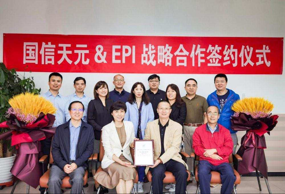 国信天元与EPI集团签署战略合作协议 开启数据中心认证国际化征程