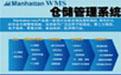 曼哈顿仓储管理系统WMS产品图片