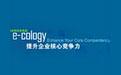 e-cology协同管理应用平台产品图片