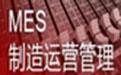 MES制造运营管理产品图片