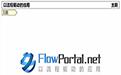 易正FlowPortal.net BPM产品图片