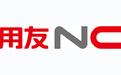 用友NC产品图片