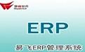 易飞ERP产品图片