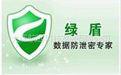 天锐绿盾信息安全管理软件产品图片