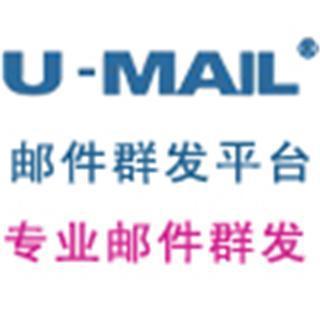 U-Mail邮件群发平台,邮件群发技巧